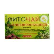 Травяной чай Противопростудный пакетированный